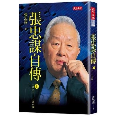 張忠謀自傳(上冊)(2018新版)