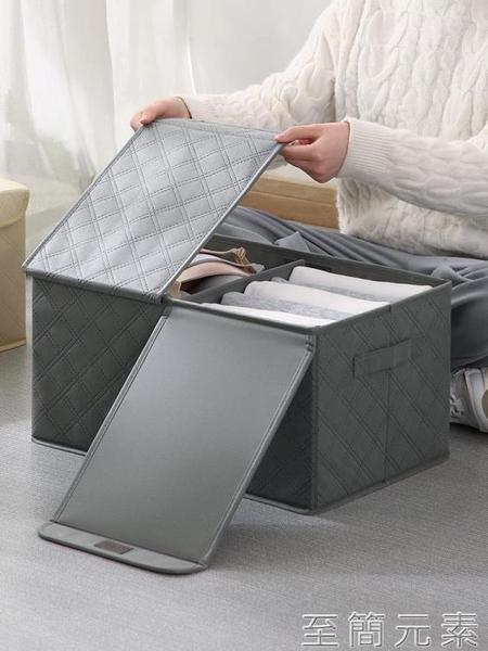 收納箱 雙蓋分格收納箱家用布藝可摺疊衣物整理箱衣櫃儲物箱收納盒 至簡元素