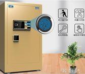保險櫃 虎牌保險櫃家用小型60/70cm指紋密碼辦公室單雙門電子 ATF 探索先鋒