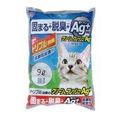 IRIS 日本 AG+奈米銀強效抗菌貓砂(KFAG-90) 9L X 2包