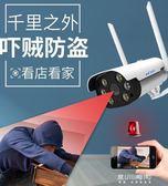 監控器-智慧無線攝像頭家用室內監控器手機遠程wifi網絡室外高清夜視套裝 東川崎町