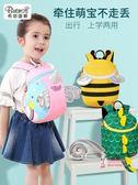 書包 兒童書包幼兒園男1-3-5歲2寶寶雙肩包嬰幼兒防走失背包女孩可愛潮 4色