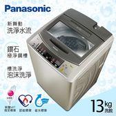 【Panasonic國際牌】13kg超強淨直立式洗衣機/香檳金(NA-130VB-N)