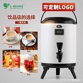 不銹鋼奶茶保溫桶商用大容量保冷雙層豆漿飲料帶溫度計茶飲保溫桶 全館新品85折
