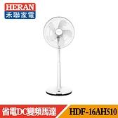 【HERAN 禾聯】16吋智能變頻DC風扇 HDF-16AH510