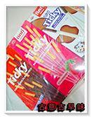 古意古早味 奇趣棒餅(混搭:巧克力+牛奶+草莓/12入/盒) Ticky 懷舊零食 糖果 棒餅 餅乾