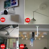 伸縮通用投影機吊架加厚投影吊頂支架吸頂壁掛架
