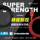 iphone 安卓 充電線 6A 快充線 傳輸線 鋼鐵魚絲 魚絲線 Micro USB lightning 1.2M