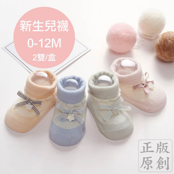 (2入盒裝)純棉造型襪 新生兒防滑學步襪 童襪 寶寶襪 兒童防滑襪 地板襪 (0-12M)【JB0079】