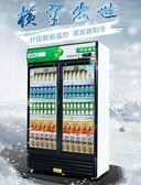 冰櫃 維仕美冰櫃商用立式展示櫃冷藏超市冰箱飲料櫃單門雙門啤酒保鮮櫃 igo 歐萊爾藝術館