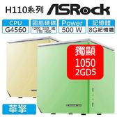 【分期0利率】「打造生活品質-貴族款」:4560雙核、8G、120G SSD Or 1TB HDD、1050獨顯、500W