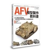 AFV模型製作教科書