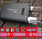 《映像數位》 enerpad   攜帶式...