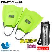 【澳洲DMC】 ELITE FINS1 訓練用專業蛙鞋 (綠/灰) - 送12公升防水包
