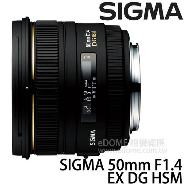 SIGMA 50mm F1.4 EX DG HSM 大光圈人像鏡 (24期0利率 免運 恆伸公司貨一年保固)