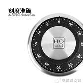 計時器 不銹鋼廚房計時器 提醒器機械定時器倒計時學生時間管理器 辛瑞拉