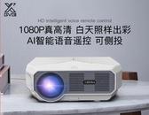 AI語音智慧投影儀家用小型便攜高清投影機家庭影院無線wifi牆投1080P手機一體機無線同屏  英賽爾3c