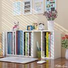 創意學生桌上書架置物架簡易組合兒童桌面小書架迷你收納櫃小書櫃 HM 范思蓮恩