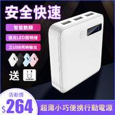 行動電源 超薄小巧便攜迷你vivo充電寶大容量20000M蘋果8Xoppo移動電源