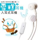 鐵三角 audio-technica 入耳式雪糕耳機 線控【保固一年】