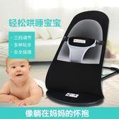 嬰兒搖搖椅躺椅哄娃神器安撫搖籃新生兒寶寶平衡哄睡可睡可躺wy3色可選【兒童節交換禮物】