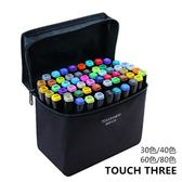 麥克筆套裝Touch three三代學生動漫手繪彩色繪畫油性筆30色-80色  居享優品