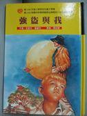 【書寶二手書T1/兒童文學_OKQ】強盜和我_週從鬱, 約瑟夫.霍