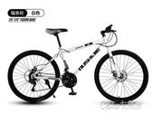 山地車自行車單車成人男女變速單車學生越野山地車24寸26寸雙碟剎YJT 【快速出貨】