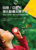 自閉/亞斯兒強化動機治療手冊:透過核心反應訓練,讓孩子在自然情境中開心學習