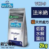 【殿堂寵物】法米納Farmina VCU-9 貓 VetLife天然處方飼料 水解蛋白極低敏配方 2kg