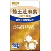 日本味王蜂王芝麻素膠囊(60粒) 【康是美】