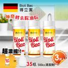 【3入組】德國Bioli Bac得立潔 神奇酵素除油粉 170g(廚房清潔 油網 抽油煙機 截油槽)