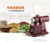 家電 電器 110V臺灣出口小飛鷹咖啡磨豆機家用電動咖啡豆研磨機小型研磨器