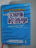 【書寶二手書T6/財經企管_MNZ】一次搞懂經濟學-30部非讀不可的經濟學經典_蔣青