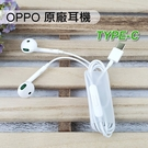OPPO 原廠耳機 (Type-C) 白色