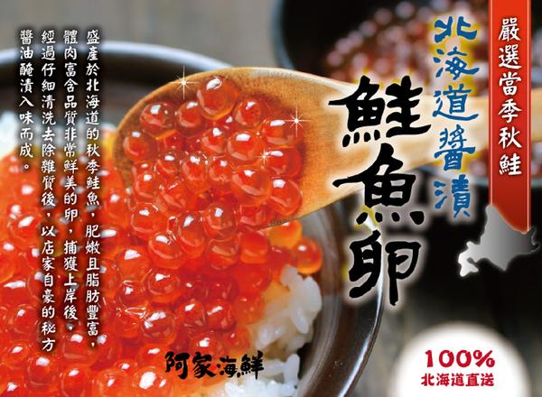【日本製】北勝醬漬鮭魚卵500g±5%/盒#鮭魚卵#魚卵#頂級#新鮮#壽司#海鮮丼