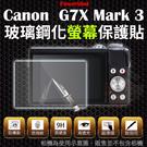 Canon G7X Mark III G7X3 三代 鋼化玻璃螢幕保護貼 鋼化玻璃膜 鋼化螢幕 奈米鍍膜 螢幕保護貼 Mark 3