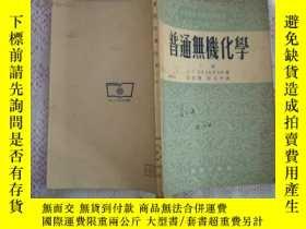 二手書博民逛書店罕見普通無機化學[上]Y5435 A.F.庫裏曼 商務 出版19