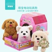 一件8折免運 日本電動玩具狗狗走路會叫毛絨仿真寵物電子小狗男孩女孩兒童禮物
