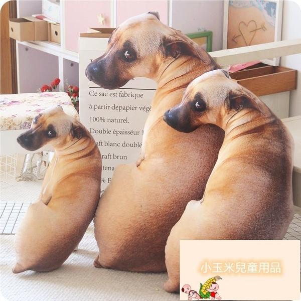 狗狗抱枕可愛玩偶毛絨玩具動物布娃娃公仔【小玉米】