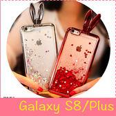 【萌萌噠】三星 Galaxy S8 / S8Plus  日韓個性女款 兔耳朵閃粉液體流沙保護殼 全包透明軟殼 手機殼