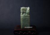 頂級花青祥獅緬甸玉公司印章《全手工噴砂》一吋,正常高度,單章。全配包裝。傳家手工印章
