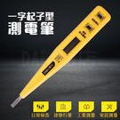 一字起子型 測電筆 液晶顯示 免電池 可...
