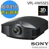 【SONY索尼】高階家庭劇院投影機(VPL-HW55ES)