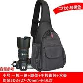 相機包 攝影包簡約單肩小單眼相機包斜跨包輕型背包 莎拉嘿幼