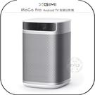 《飛翔無線3C》XGIMI MoGo Pro Android TV 智慧投影機│公司貨│100吋大螢幕 FHD 內建電池
