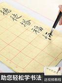 學生書法套裝初學者練軟筆毛筆字帖入門兒童文房四寶YYP   瑪奇哈朵