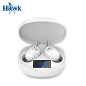 【Hawk 浩客】電量顯示真無線藍牙耳麥(03-ATW499NO)