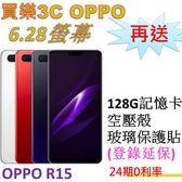 OPPO R15 雙卡手機,送 128G記憶卡+空壓殼+玻璃保護貼,登錄延長保固,24期0利率,神腦代理