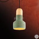 吊燈★木藝小清新 文青感粉綠吊燈 單燈✦燈具燈飾專業首選✦歐曼尼✦